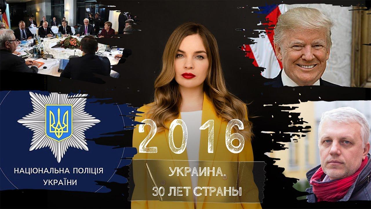 Украина против Трампа Байден снимает генпрокурора заморозка на Донбассе Украины в 2016 году