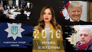 Украина против Трампа, Байден снимает генпрокурора, заморозка на Донбассе. Украины в 2016 году