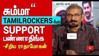 Dont Suport Tamilrockers Radhamohan Blasts Piracy Brindhavanam Team Interview | Cine Flick