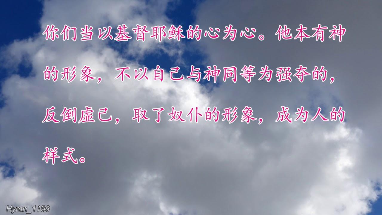 赞美诗立愿歌_愿慰主心 - 精选赞美诗之1156首 - YouTube