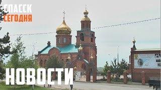 Вознесение Господня. Спасск-Дальний