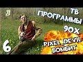 ТВ программы об играх из 90х (ч.6) - Pixel_Devil Бомбит