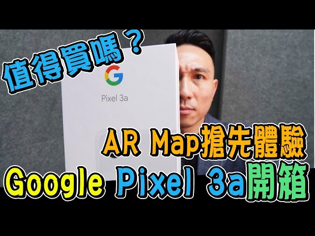 Google Pixel 3a 手機搶先開箱 AR地圖太狂了「Men's Game玩物誌」