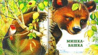 МИШКА БАШКА.Виталий Бианки аудио сказка: Аудиосказки-Сказки на ночь.Слушать сказки онлайн