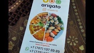 Знакомство с Аригато / Доставка суши и пиццы в Шымкенте