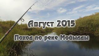 Риболовля на річці Мойылды