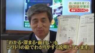 授業の達人・田山修三先生が、五年生の「食料生産~フードマイレージ」...