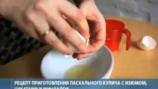 видео Кулич с миндалем и изюмом