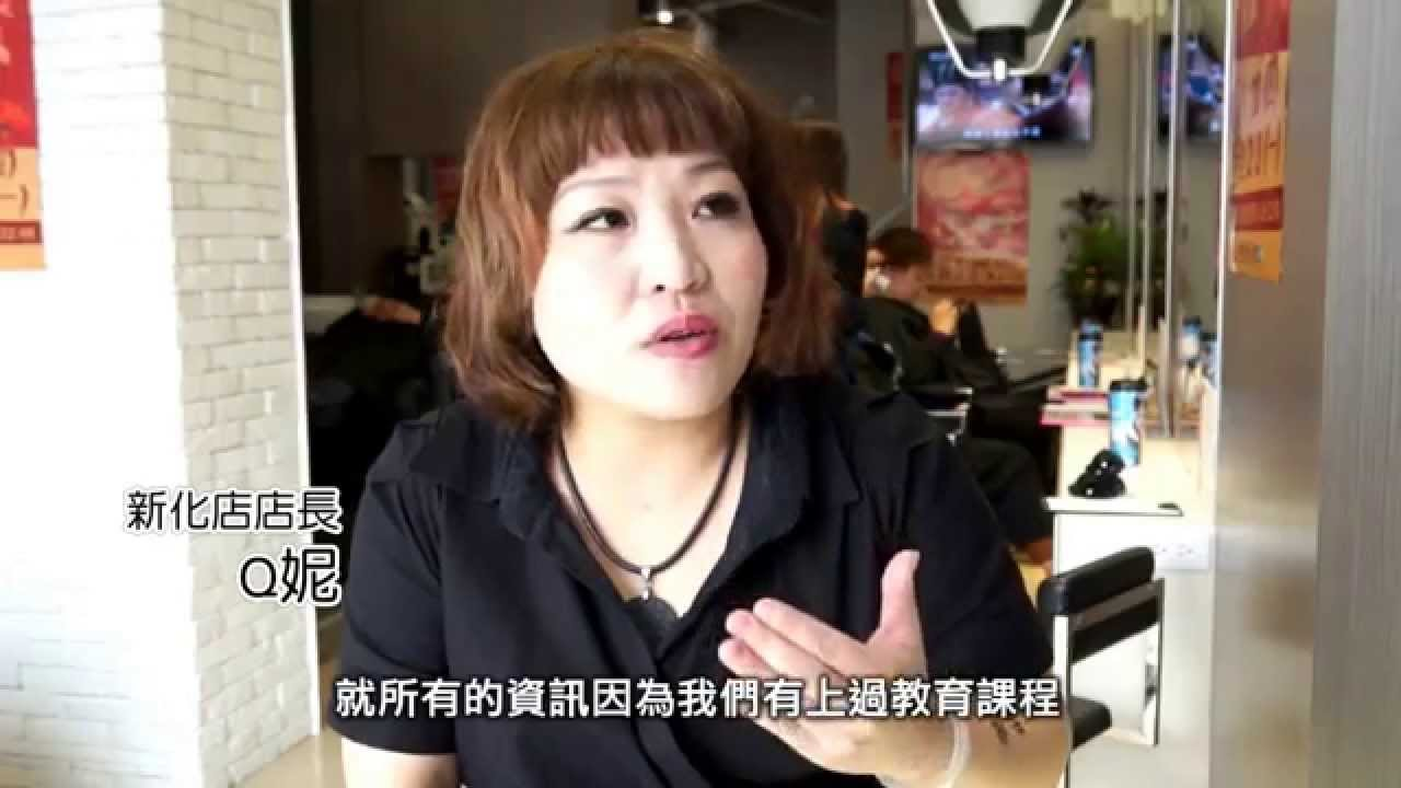 『臺南燙髮推薦』用在地的熱情給你最自在的美髮體驗||臺南米蘭時尚髮型新化店 - YouTube