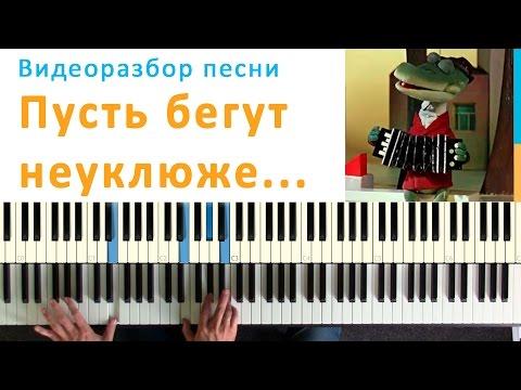 видеоурок на пианино