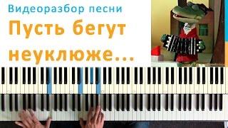Пусть бегут неуклюже... - видеоурок на пианино, как сыграть песню