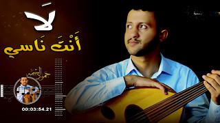 Download جديد الفنان حمود السمه - لا أنت نــــاســي 2017 Hamoodalsamma l MP3 song and Music Video