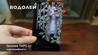 Гороскоп Таро на АПРЕЛЬ 2017 Водолей