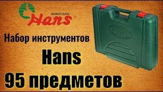 набор инструментов HANS TK-95