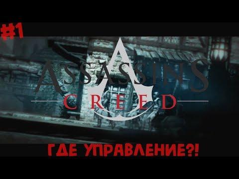 """Прохождение Assassin's Creed II #1 """"Где управление?!"""""""