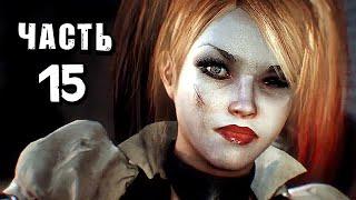 Batman: Arkham Knight Прохождение - Часть 15 - ХАРЛИ КВИНН