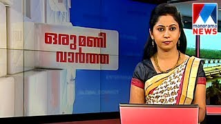 ഒരു മണി വാർത്ത | 1 P M News | News Anchor - Veena Prasad | May 26, 2017 | Manorama News