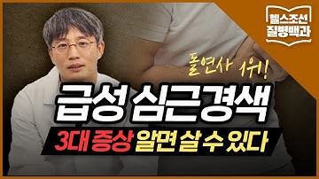 [급성 심근경색] 돌연사 1위 질환... 3대 징후 알면 살 수 있다