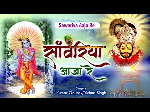 Sawariya Aaja Re {Hit Devotional Video} Album  Name: Sawariya Aaja Re