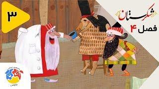 شکرستان فصل 4 قسمت 3 - گدای خواب | Shekarestan S4 E3