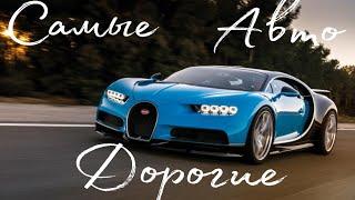 10 Самых Дорогих Автомобилей в Мире|10 Most expensive cars in the world