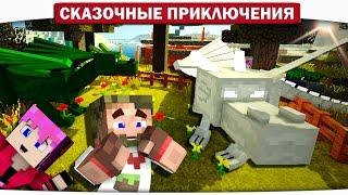 ЗОЛОТОЙ ХЛЕБУШЕК ДЛЯ ДРАКОНА!! 20  - Сказочные приключения (Minecraft Let's Play)