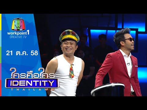ย้อนหลัง Identity Thailand 2015 | อี๊ด โปงลางสะออน | 21 ต.ค. 58 Full HD