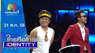 Identity Thailand 2015 | อี๊ด โปงลางสะออน | 21 ต.ค. 58 Full HD