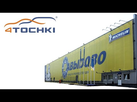 Завод компании Мишлен в Давыдово, МО