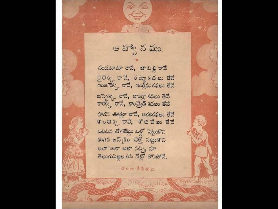Image result for chandamama first edition
