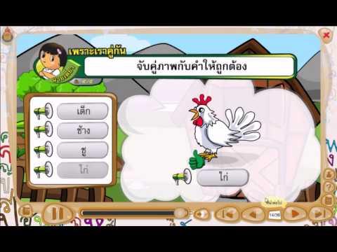สื่อการเรียนรู้วิชาภาษาไทย  ชั้น ป.1  เรื่อง  เพื่อนกันรู้จักคำนำเรื่อง