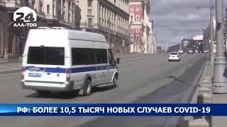 РФ: Более 10,5 тысяч новых случаев COVID-19
