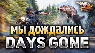Days Gone - Жизнь после - Прохождение Часть 1