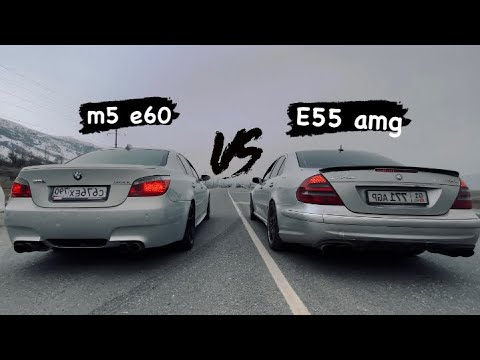 Заезд легенд! AMG 55 V8 Komressor Vs M5 E60 V10