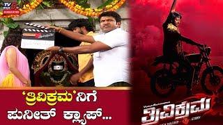 Puneeth Rajkumar Claps for Vikram Ravichandran's Movie | Trivikrama Kannada Movie | TV5 Sandalwood