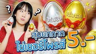 ซอฟรีวิว-ไข่เซอร์ไพรส์-5-บาท-【ไข่เงิน-ไข่ทอง】