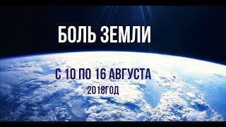 Катаклизмы за неделю с 10 по 16 августа 2018 года
