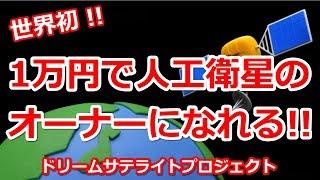 《クラウドファンディング》世界初! 1万円で人工衛星のオーナーになれる!! 名前もつけられる!!--子どもたちと愛称を考えよう!日本のドリームサテライトプロジェクト