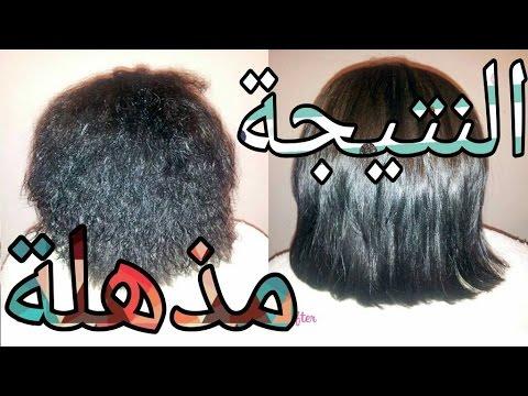 طريقه روعة لتنعيم الشعر الخشن جدا احسن من الكيراتين وبدون اي مواد كيميائية فى 10 دقائق Youtube