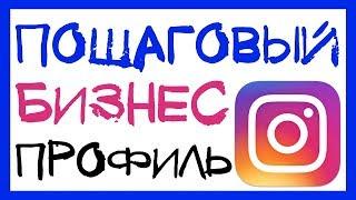 кнопка связаться в инстаграм  Бизнес профиль в Instagram   Рецепты Бизнес Кухни