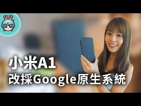 [出門] 全新系列『小米A1』搭載Android One系統重點搶先看!