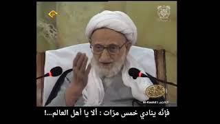 مترجم  |  نِــــدٰاءُ الـــظّـُــهُـــور  |  آية الله العظمى الشيخ محمد تقي بهجت