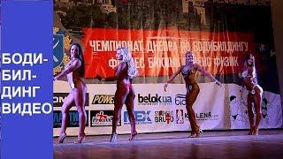 Чемпионат Днепра по бодибилдингу и фитнес бикини  2017 год