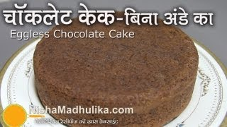 Eggless Chocolate Sponge Cake Recipe Video