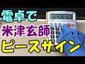 米津玄師【ピースサイン】電卓で演奏してみた!