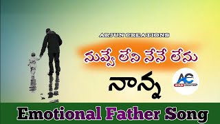 Nuvve Leni Nene Lenu|| Respect your Father|| Emotional Father song|| Arjun Creations|| #Father