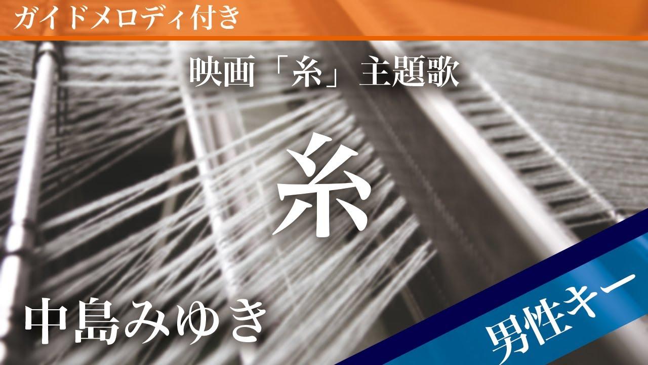 【男性キー(-2)】糸 / 中島みゆき【ピアノカラオケ・ガイドメロディ付】映画「糸」主題歌
