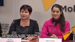"""В гостях у Sputnik Молдова – участницы шоу канала НТВ """"Ты супер!"""""""