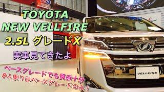 トヨタ 新型 ヴェルファイア 2.5L グレードX 実車見てきたよ☆標準ボディでメッキ控えめ!家族が喜ぶ8人乗り!TOYOTA NEW VELLFIRE 2.5L X inside&outside