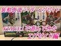 【仮面ライダーエグゼイド】400円でこれは凄い!食玩、装動(そうどう)仮面ライダーエグゼイドSTAGE1、全5種�